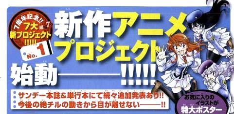 Zettai Karen Children tendrá nuevo anime