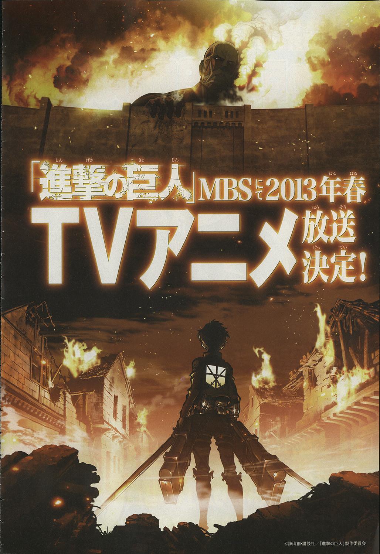 Shingeki no Kyoujin TV