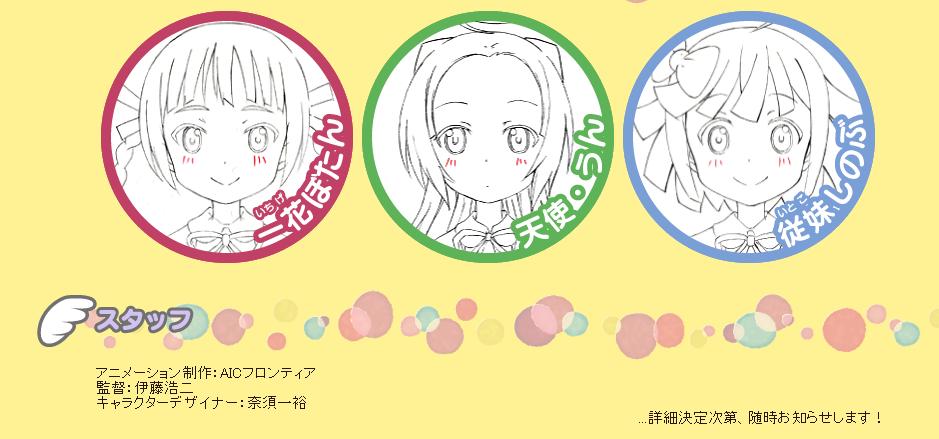 Staff de Tenshi no Drop