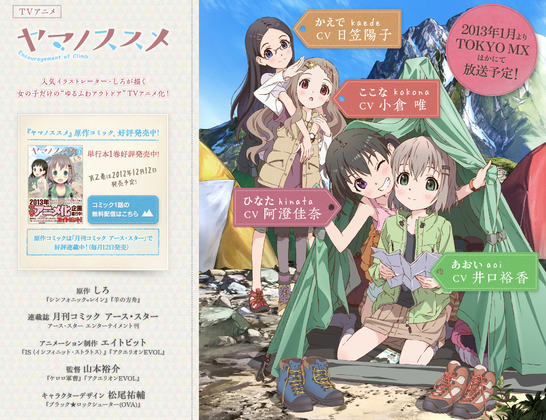 Yama no Susume TV