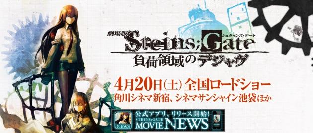 Steins;Gate Movie