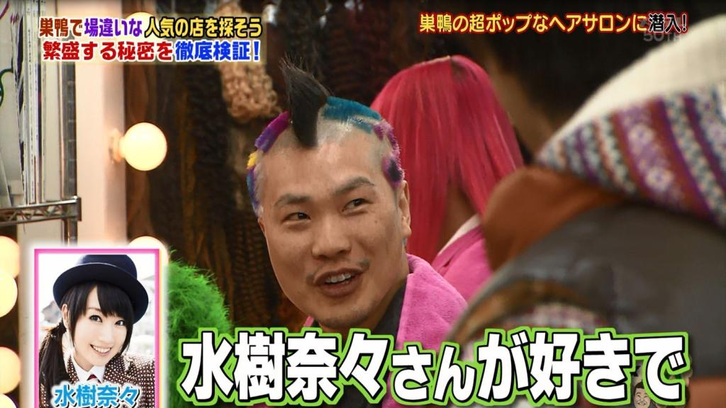 nanafan2