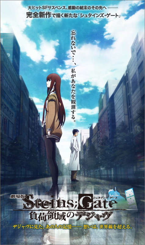 steins-gate-mov