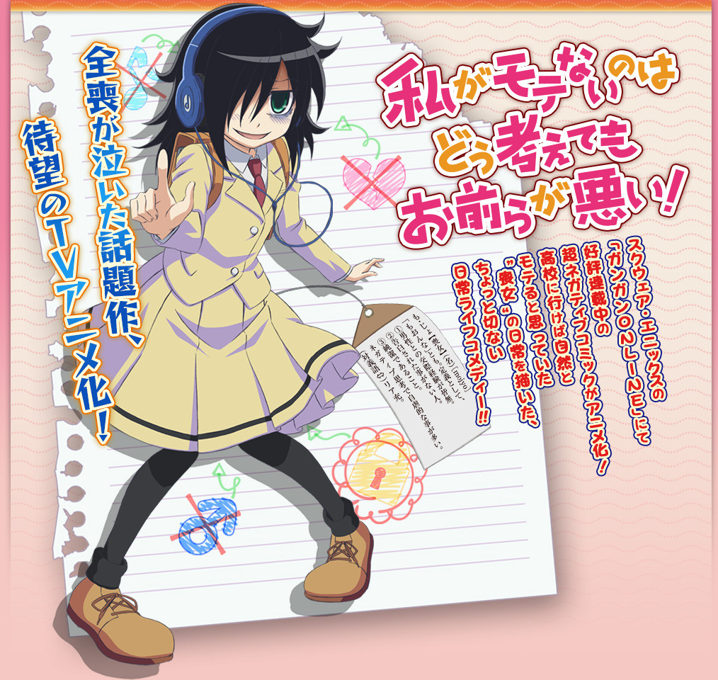 watamote-anime